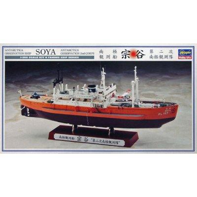 Maquette bateau: SOYA 2nd CORPS - Hasegawa-40066