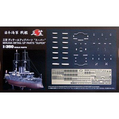 Maquette bateau: IJN Battleship Mikasa Detail-up Parts Super - Hasegawa-40062