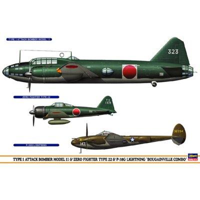 Maquettes avions: Bougainville Combo: 3 modèles - Hasegawa-00946
