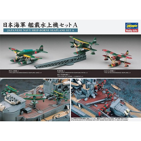Maquettes avions : Japanese Navy Ship-Borne Seaplane : Set A - Hasegawa-72140